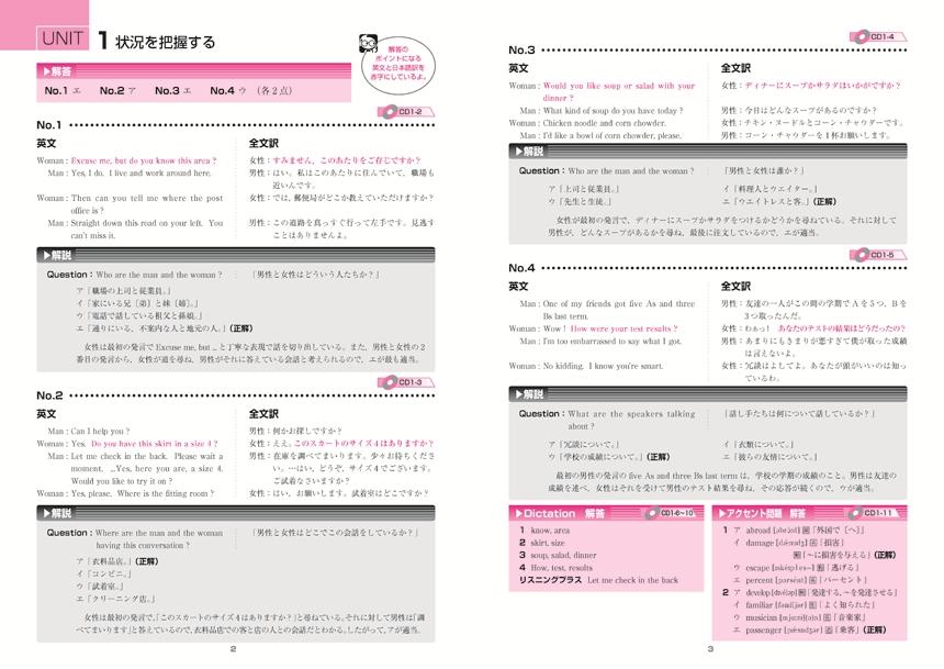 進研WINSTEP 英語リスニング1[改訂版]:冊子版「問題」