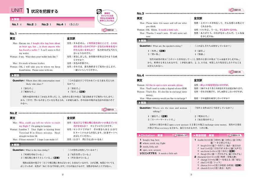 進研WINSTEP 英語リスニング2[改訂版]:冊子版「問題1」