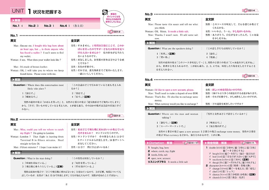 【増刷中】進研WINSTEP 英語リスニング2[改訂版]:解答バラ版「問題」