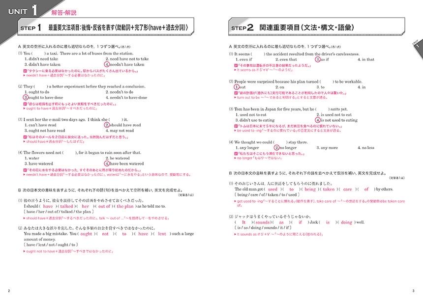 進研WINSTEP 英語3[改訂版]:冊子版「問題1」