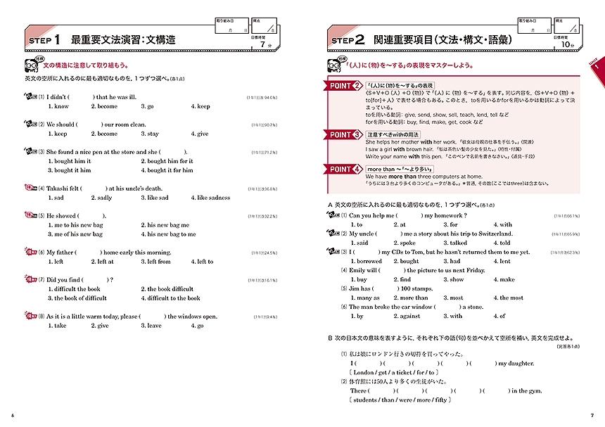 進研WINSTEP 短期集中 高1英語 Vol.1(7月模試に向けて)[改訂版]「問題1」