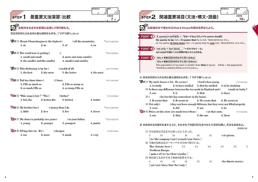 進研WINSTEP 短期集中 高1英語 Vol.3(1月模試に向けて)[改訂版]「問題1」