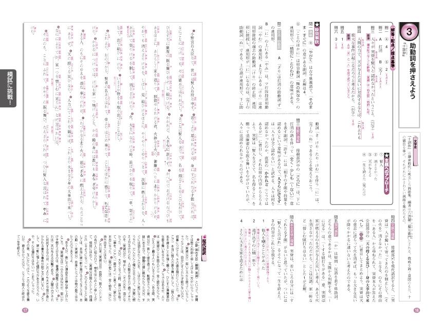 進研WINSTEP 短期集中 高1国語 Vol.2(11月模試に向けて)[改訂版]「問題」