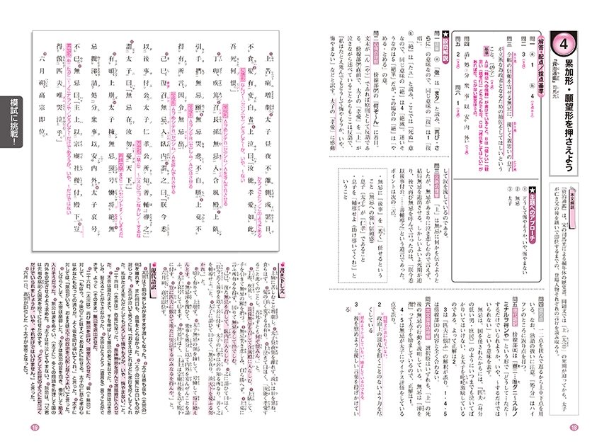 進研WINSTEP 短期集中 高2国語 Vol.2(11月模試に向けて)[改訂版]「」