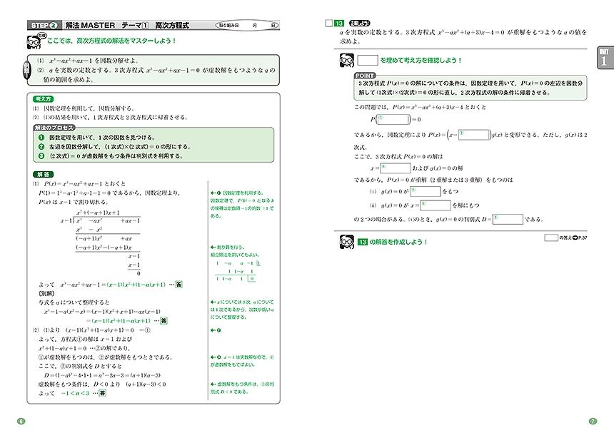 進研WINSTEP 短期集中 高2数学 Vol.1(7月模試に向けて)[改訂版]「問題1」