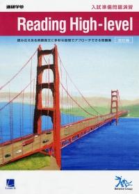 入試準備問題演習 Reading High−level [改訂版]