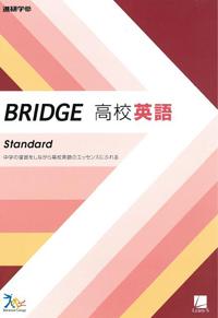 BRIDGE 高校英語 Standard