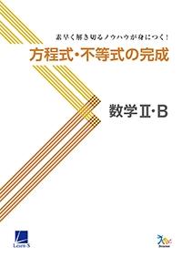 方程式・不等式の完成 数学�U・B