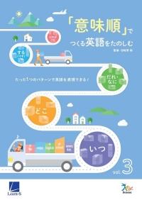 「意味順」でつくる英語をたのしむ vol.3