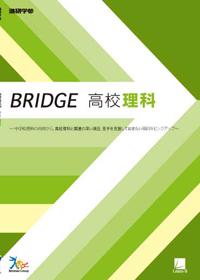 BRIDGE 高校理科