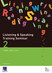 Listening & Speaking Training Seminar 2(トレセミ)
