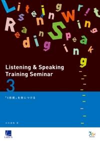 Listening&Speaking Training Seminar 3