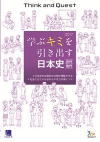 学ぶキミを引き出す 日本史[近代・現代]