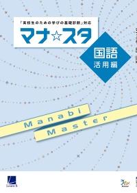 マナ☆スタ 国語 活用編