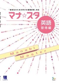 マナ☆スタ(Manabi Master)