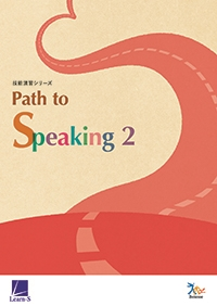 Path to Speaking 2