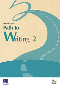 Path to Writing 2