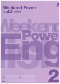 Weekend Power vol.2 [改訂版]:問題綴じ版