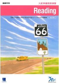 入試準備問題演習 Reading [改訂版]