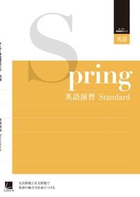 オーダーシステム 季節限定タイプ・春・2年英語 英語演習 Standard 93E2BK