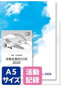 2020 今未来手帳 A5サイズ 活動記録BOOK付