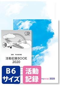 2020 今未来手帳 B6サイズ 活動記録BOOK付