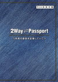 2Way Passport