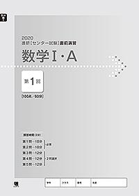 2020進研[センター試験]直前演習 数学�T・A(バラ版)