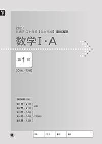 2021共通テスト対策【実力完成】直前演習 数学�T・A(バラ版)