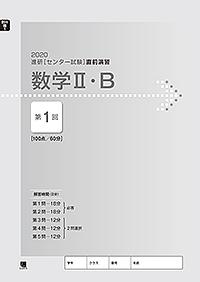 2020進研[センター試験]直前演習 数学�U・B(バラ版)