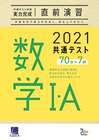 2021共通テスト対策【実力完成】直前演習 数学�T・A(問題冊子・解答バラ版)