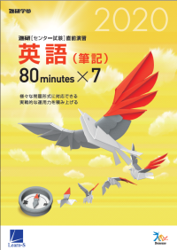 2020進研[センター試験]直前演習 英語(筆記)80minutes×7(冊子版)