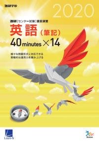2020進研[センター試験]直前演習 英語(筆記)40minutes×14(冊子版)