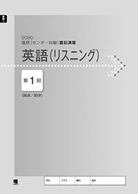 2020進研[センター試験]直前演習 英語(リスニング)30minutes×7(バラ版)