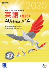 2020進研[センター試験]直前演習 英語(筆記)40minutes×14(問題冊子・解答バラ版)