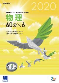【完売】2020進研[センター試験]直前演習 物理(冊子版)