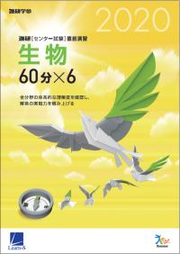 2020進研[センター試験]直前演習 生物(冊子版)