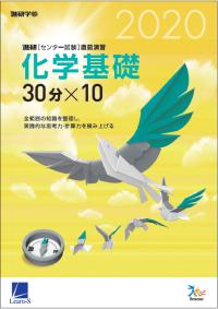 2020進研[センター試験]直前演習 化学基礎(冊子版)