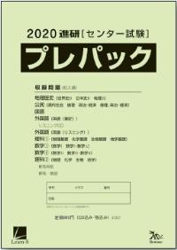2020進研[センター試験]プレパック (袋詰め版・CD付)