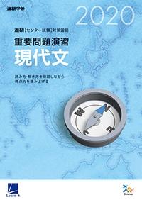 【完売】2020進研[センター試験]対策国語 重要問題演習 現代文:冊子版