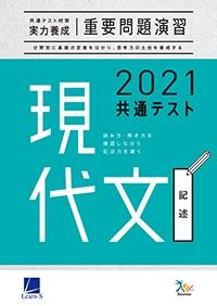 【11月1日より出荷開始予定】2021共通テスト対策【実力養成】重要問題演習 現代文(記述):冊子版