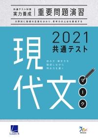 【11月1日より出荷開始予定】2021共通テスト対策【実力養成】重要問題演習 現代文(マーク):解答バラ版