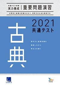 2021共通テスト対策【実力養成】重要問題演習 古典:解答バラ版
