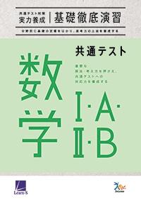 【11月1日より出荷開始予定】共通テスト対策【実力養成】数学�T・A・�U・B基礎徹底演習