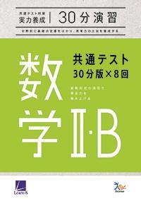 共通テスト対策【実力養成】数学�U・B 30分演習 解答バラ