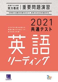 【増刷中】2021共通テスト対策【実力養成】重要問題演習 英語(リーディング)