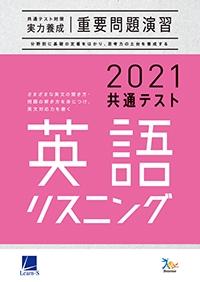 【増刷中】2021共通テスト対策【実力養成】重要問題演習 英語(リスニング)
