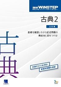 進研WINSTEP 古典2[三訂版]:解答バラ版