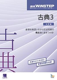 進研WINSTEP 古典3[三訂版]:解答バラ版