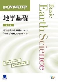 進研WINSTEP 地学基礎[改訂版]